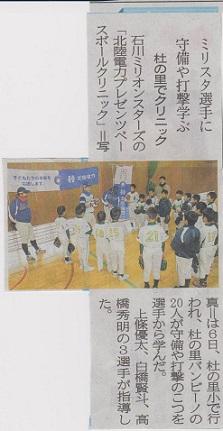 石川ミリスタ選手から厳しい指導も