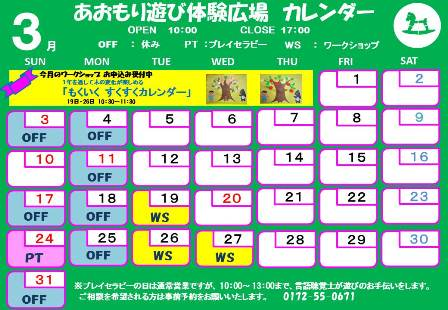 広場用カレンダーボード用2013 3月改訂