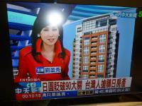 円安90円突破で台湾人の日本不動産買いが加速0118