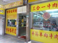 中華餡餅粥130810