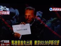 TOKYO2020は歴史的瞬間130908