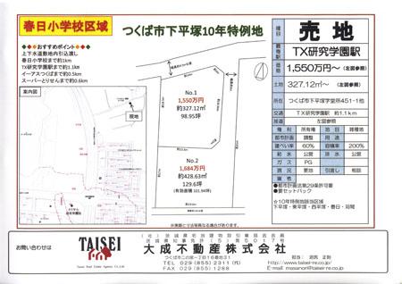下平塚 10年特例用地