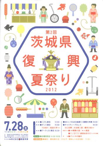 第2回 茨城県復興夏祭り