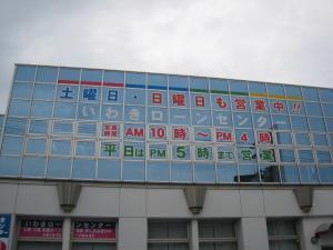 東邦銀行 いわきローンセンター