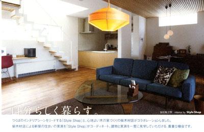 柴木材店 見学会(8月)