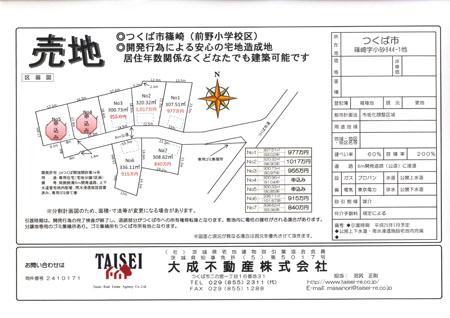 篠崎844-1