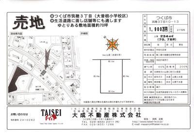 筑穂3丁目 新規情報 1,900万円