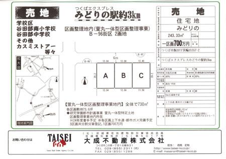 みどりのB96-2