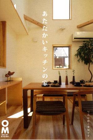 柴木材店 見学会(12月8日)
