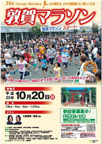 34マラソン