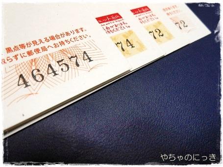 20140122年賀状