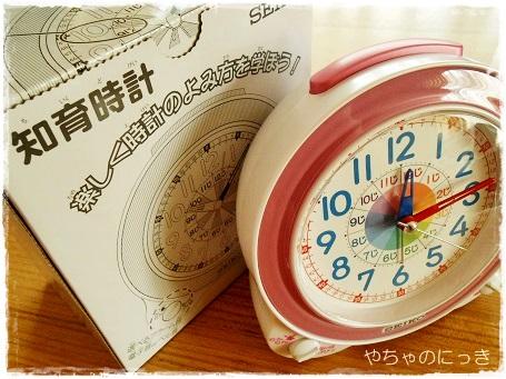 20140128知育時計