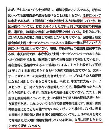8月8日総務文教委員会会議録-2