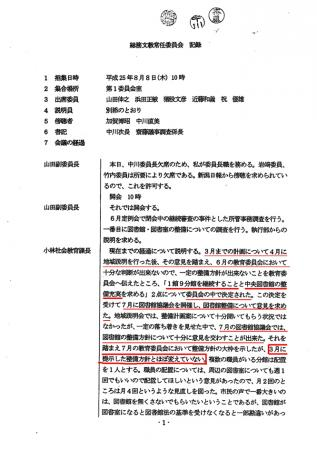8月8日総務文教委員会会議録-1