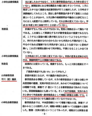 8月8日総務文教委員会会議録-5