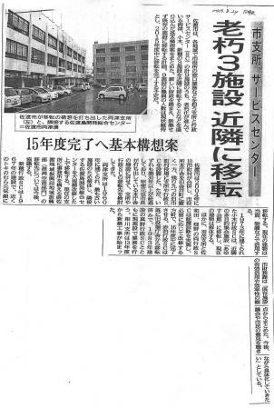 支所移転新聞切り抜き8月24日 のコピー