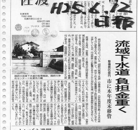 流域下水問題記事 のコピー