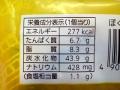 ぼくのカレーパン_02