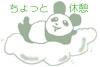 o-kyukeii-1.jpg