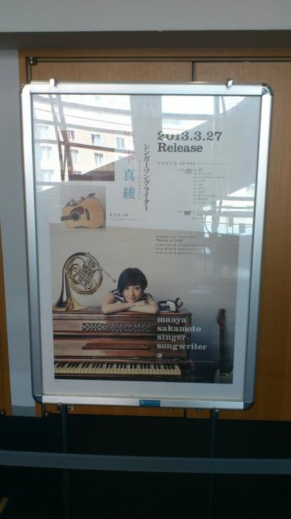 "坂本真綾LIVE TOUR 2013 ""Roots of SSW"""