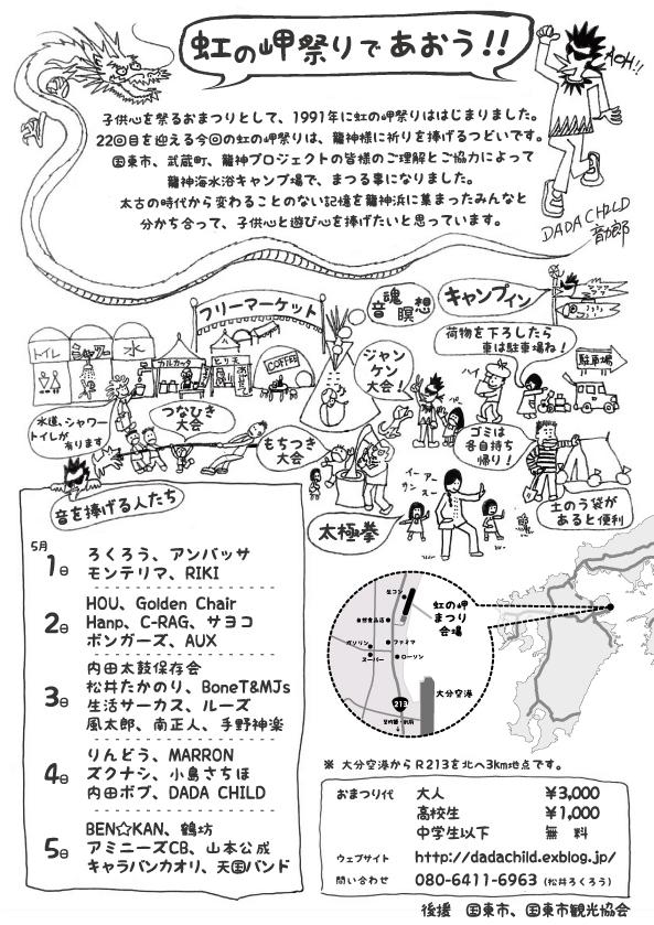 虹の岬2012-2