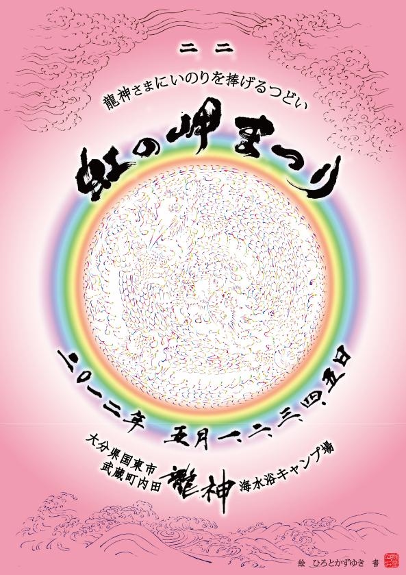 虹の岬2012-1