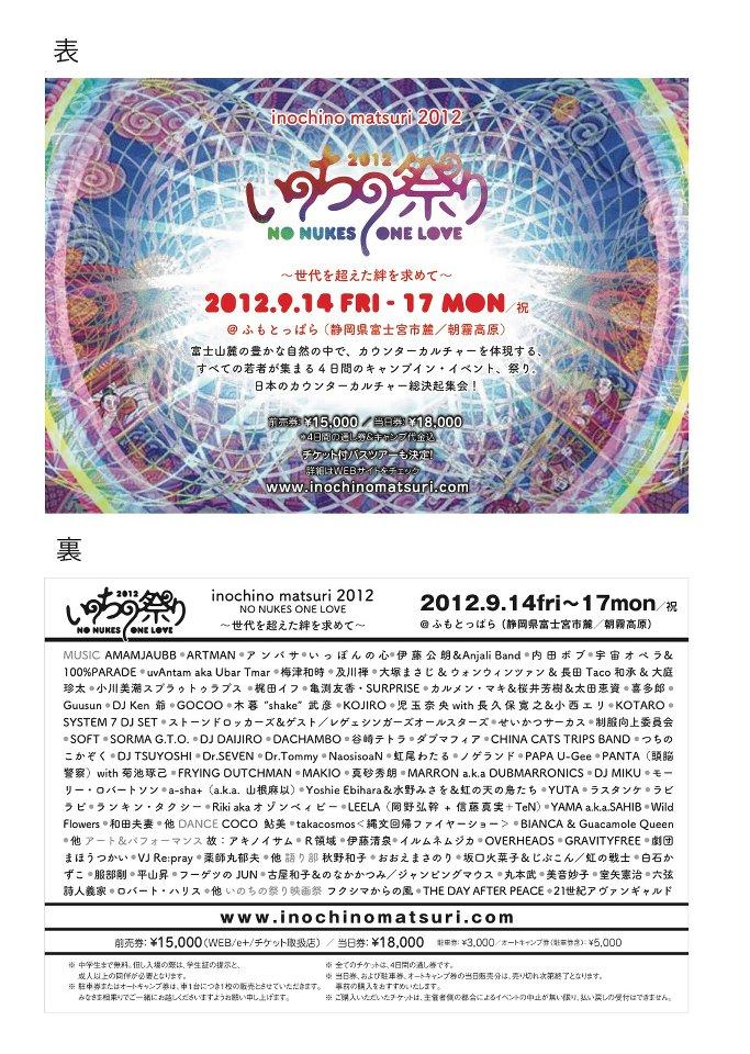 inochinomatsuri1.jpg