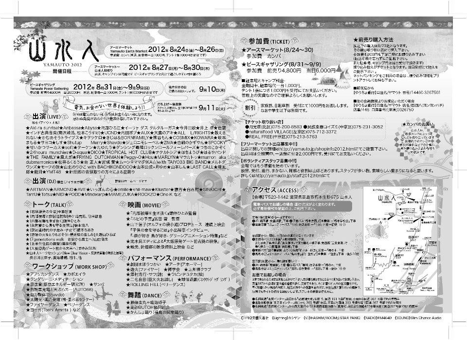 yamauto2.jpg