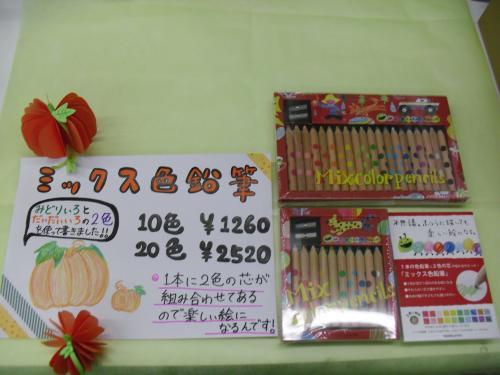 ミックス色鉛筆3