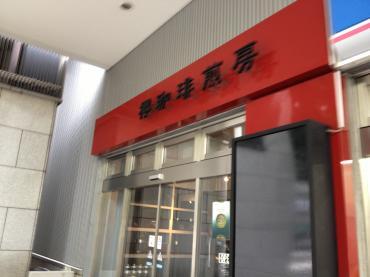櫻珈琲煎房市民ホール店