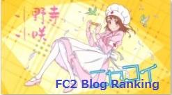 nisekoiFC2.jpg