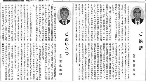 宇都宮高校同窓会<若草会>へ!⑥