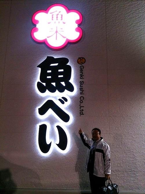 早速!元気寿司『魚べい』UOBEI へ w ⑤