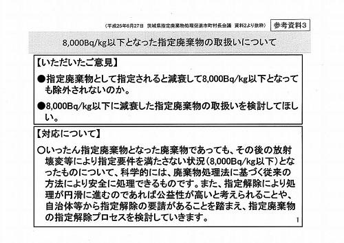 栃木県議会<農林環境委員会>開催される!③
