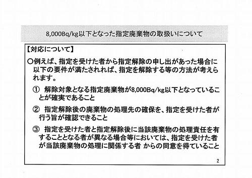 栃木県議会<農林環境委員会>開催される!④