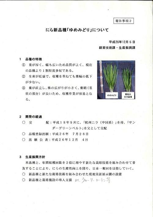 栃木県議会<農林環境委員会>開催される!⑥