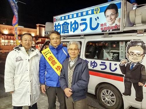 衆議院総選挙 栃木1区<柏倉ゆうじ>候補 遊説応援!