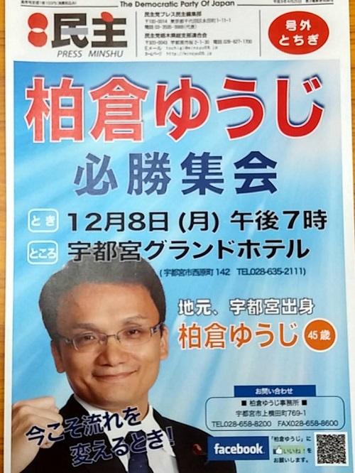 衆議院総選挙 栃木1区<柏倉ゆうじ>個人演説会のお知らせ!