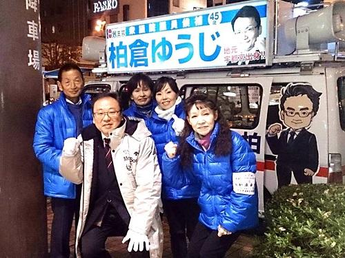 衆議院総選挙 栃木1区<柏倉ゆうじ>街頭演説会 開催!③