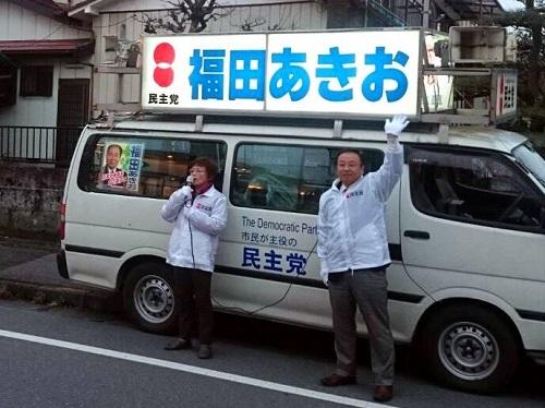 衆議院総選挙 栃木2区<福田あきお>政党車 恵美子夫人とともに!