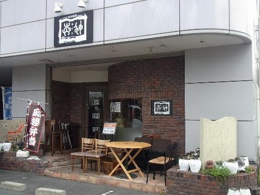 四川厨房「炎神」