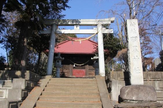 上羽黒神社