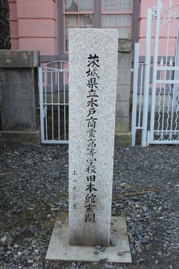 旧本館玄関碑