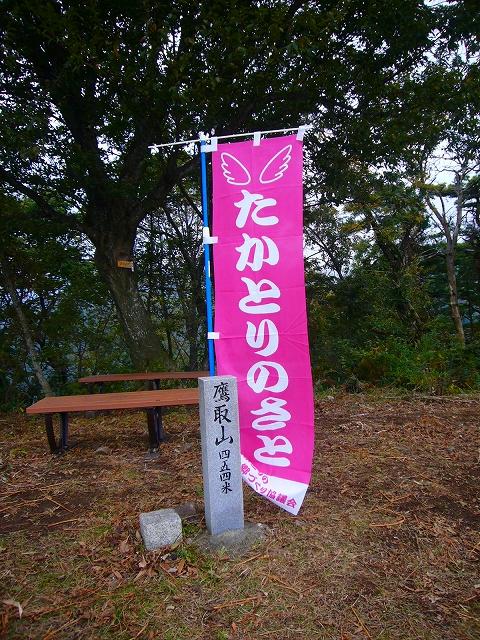 鷹取山登山H24.11.3