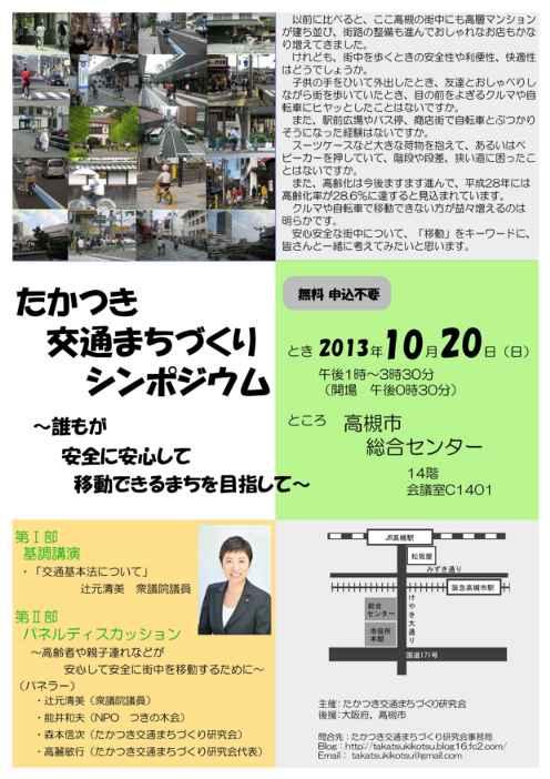 2013sympo_kourai20131003mini.jpg