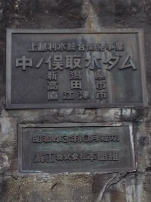 中ノ俣取水ダム