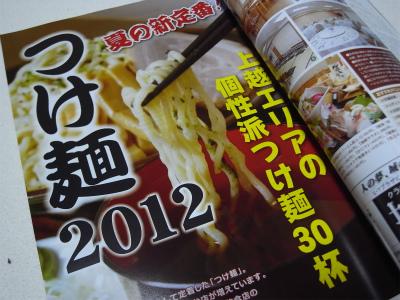 つけ麺特集!