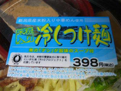 新潟県産米粉入り中華めん使用