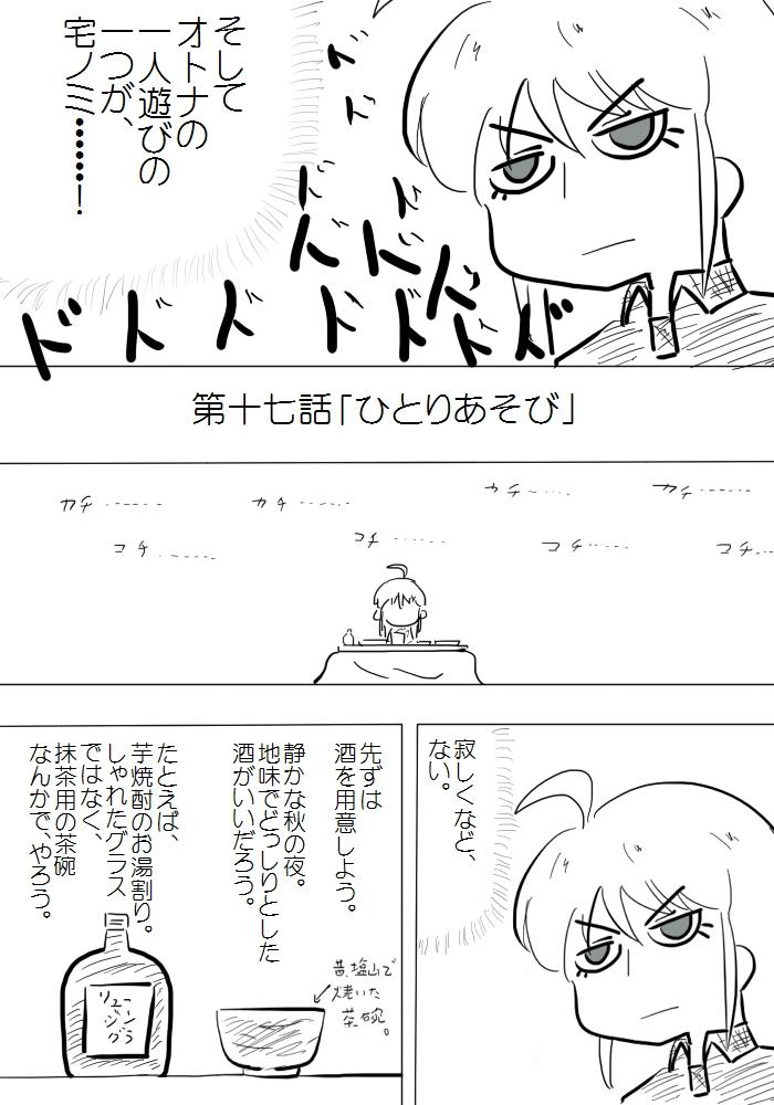 gotsugou17_02.jpg