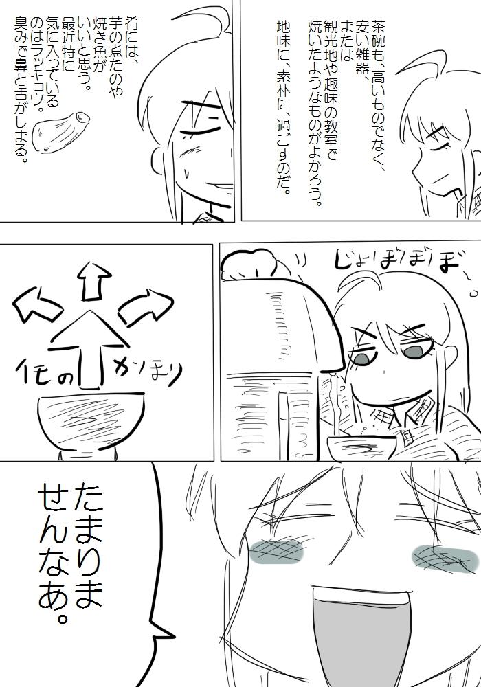 gotsugou17_03.jpg
